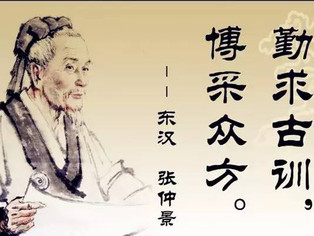 Chinese Herbs in the Treatment of COVID-19: Part  1