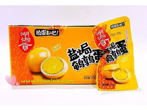 湖湘貢鵪鶉鹵蛋(鹽焗)1盒x30包