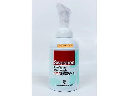 詩樂氏消毒洗手液 (350ml)
