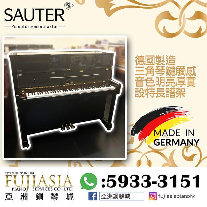 【德國製造Sauter鋼琴💯長度僅145.5cm‼️】