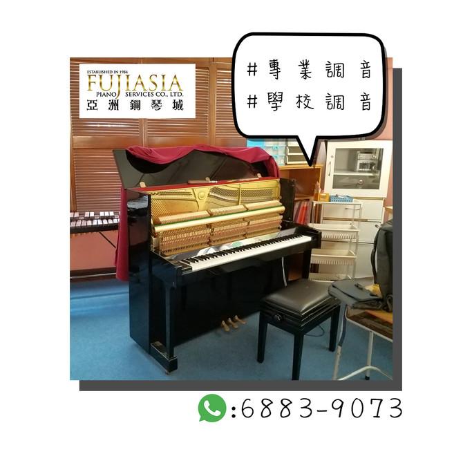 專業鋼琴調音💓般咸道官立小學