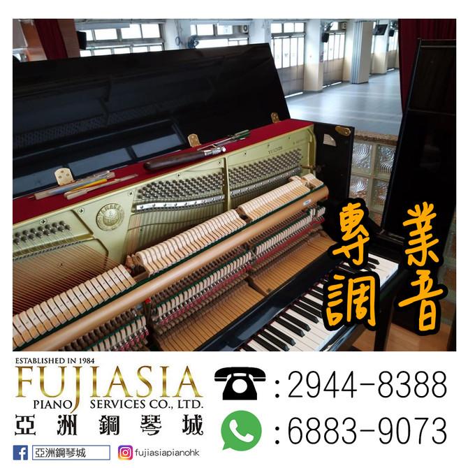 【亞洲鋼琴城之調音服務🌟🌟🌟】