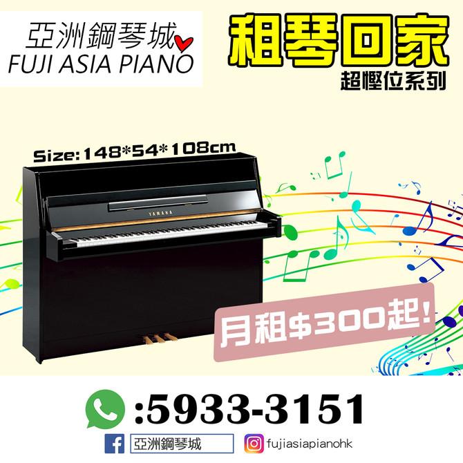【亞洲鋼琴城小型琴月租計劃🎶月租$300起💕】