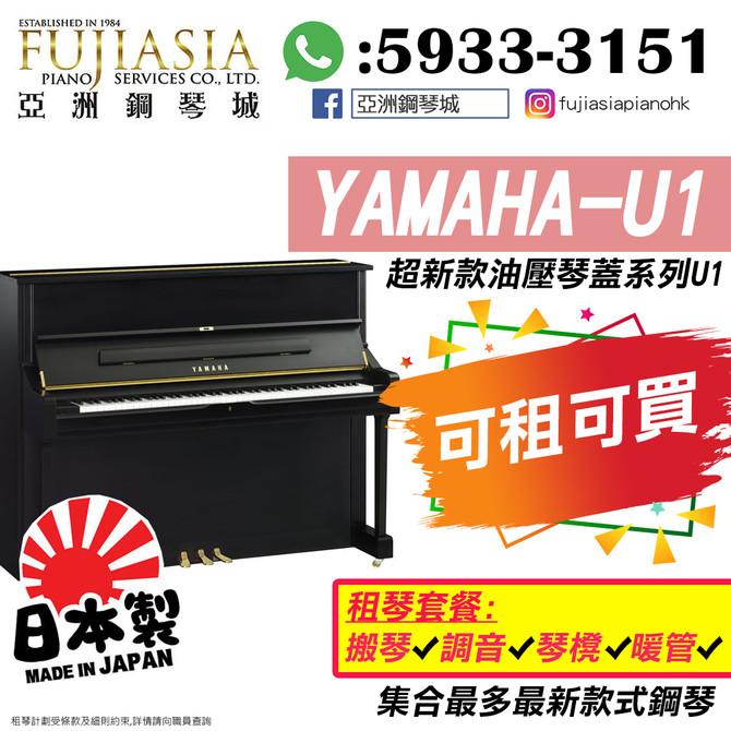 【全日本製造💗YAMAHA皇牌系列U1超新款油壓琴蓋款式✨】