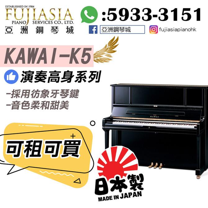 【KAWAI高身超值系列K5】