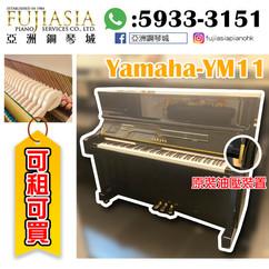 【優質實惠鋼琴之選✨YAMAHA YM11】