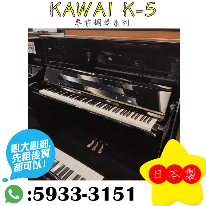 【KAWAI高身超值系列⚡️K5】
