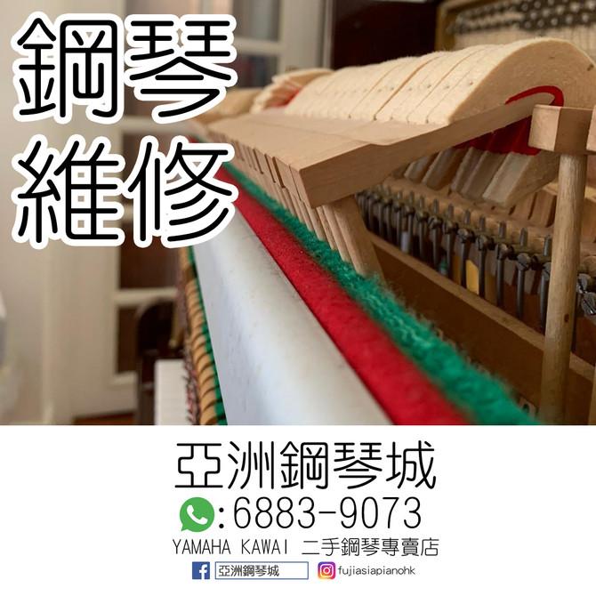 亞洲鋼琴城💕鋼琴維修服務