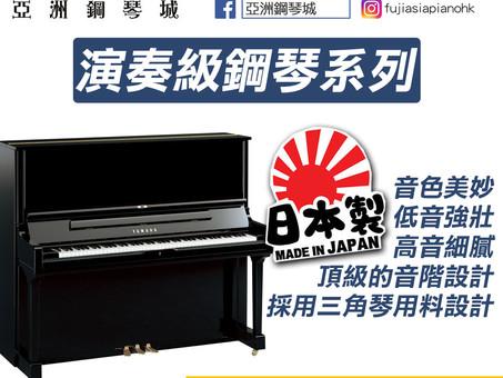 【YAMAHA-YUS3💕演奏級系列亦可租用】