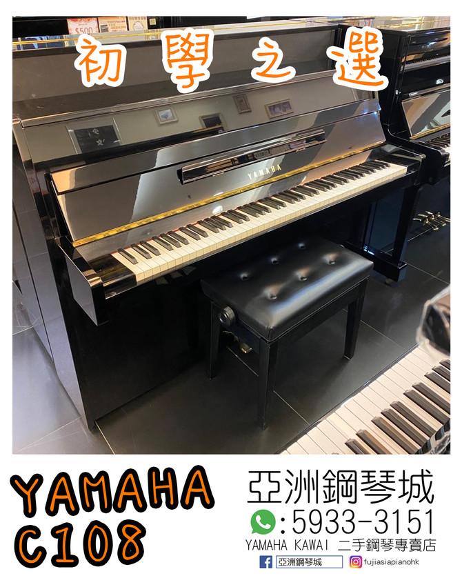 【小小琴系推介🎁YAMAHA C108】