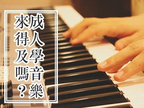 成人學鋼琴好處多多,對晚年生活的幫助有多大?