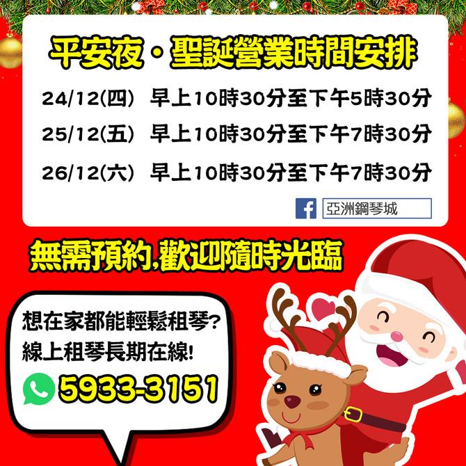 【亞洲鋼琴城🌟平安夜‧聖誕節營業時間安排】