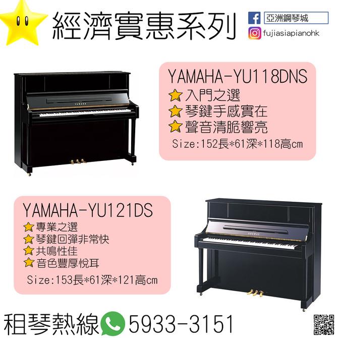 【本周三推介🌟經濟實惠之選鋼琴系列】