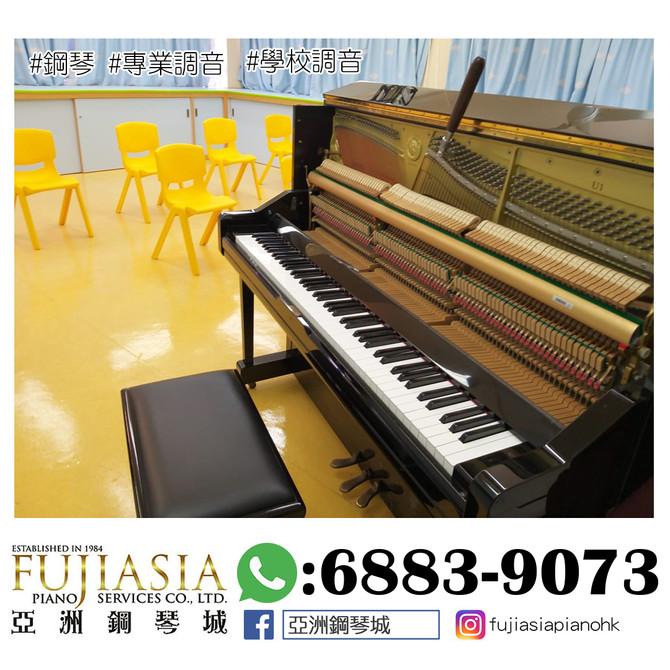 專業鋼琴調音💕學校篇