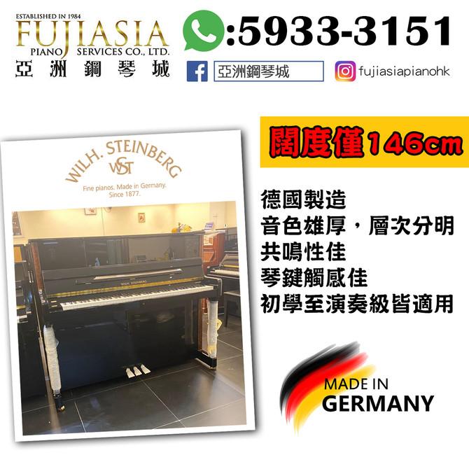 【歐洲琴也有提供❗️德國製造😎Wilh.Steinberg鋼琴闊度僅146cm❗️❗️】