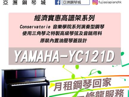 【經濟實惠高譜架系列✨YAMAHA-YC121D】