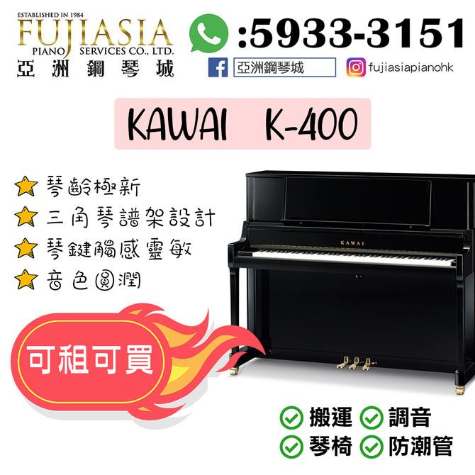 【超新款鋼琴繼續推❗KAWAI K-400 閃亮登場😍✨✨】