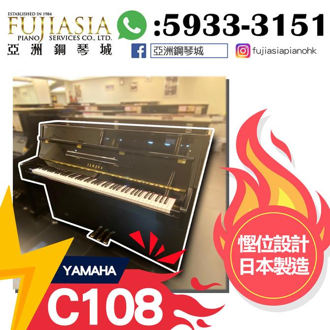 【日本製造💯💯慳位鋼琴YAMAHA💓C108】