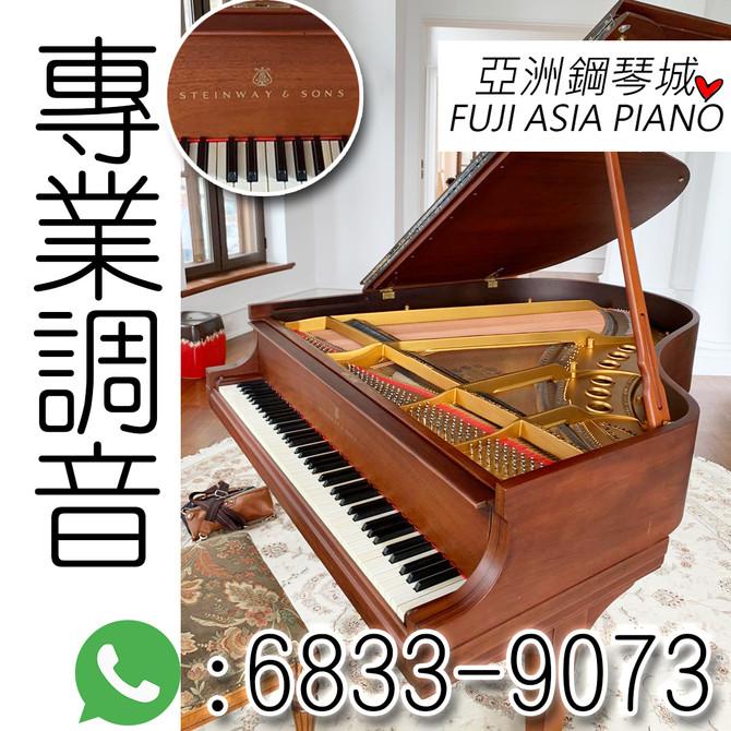 專業鋼琴調音服務💕山頂調音Steinway & Sons篇😍