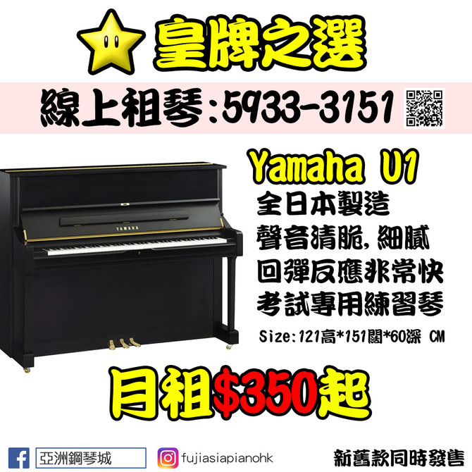 【YAMAHA皇牌熱賣型號🔥U-1】