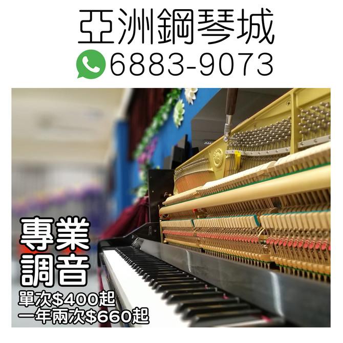 多謝客人選擇我地既鋼琴調音服務💕💕