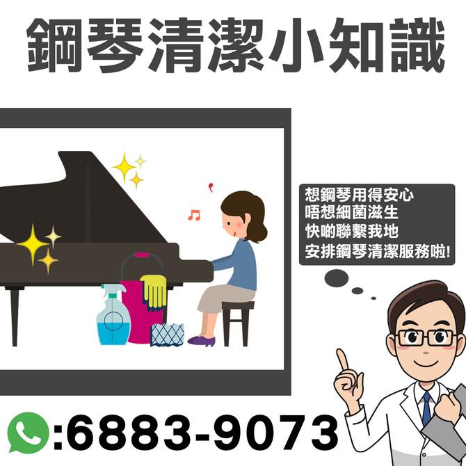【鋼琴清潔小知識】
