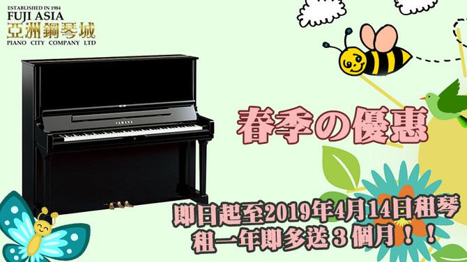 【亞洲鋼琴城-春季の優惠】