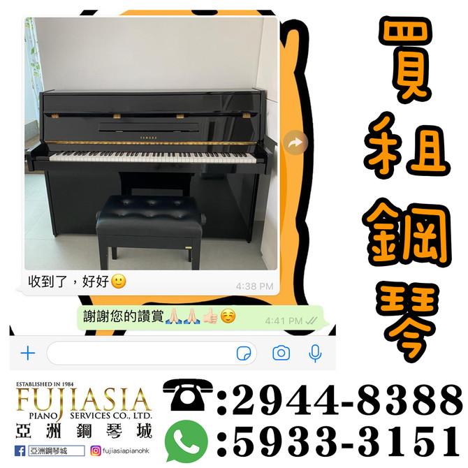 【亞洲鋼琴城💪線上買租服務】
