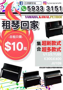 【月租鋼琴回家🔥超新超多款式任君選擇‼日租低至$10起❤】
