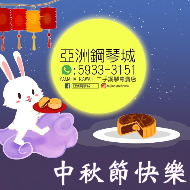 亞洲鋼琴城祝大家中秋節快樂❤❤❤