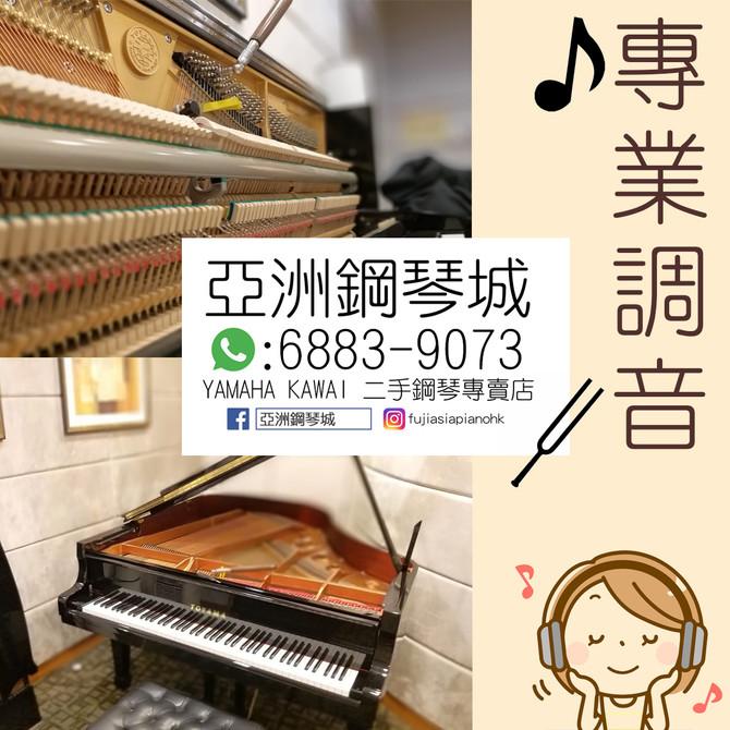 亞洲鋼琴城☘專業鋼琴調音服務$400起❗❗❗