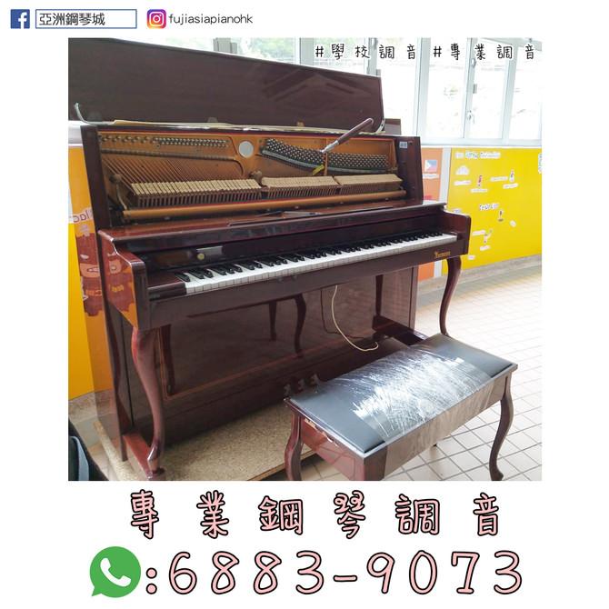 專業鋼琴調音🌟學校篇