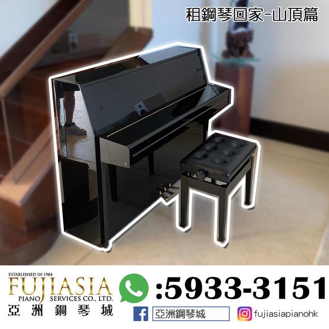租鋼琴回家☘️山頂篇❗️