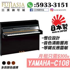 【YAMAHA慳位設計系列✨全日本製C108❤】