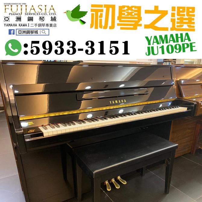【月租鋼琴系列-YAMAHA JU109PE】
