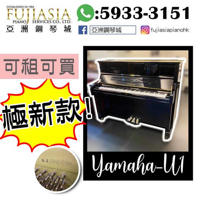 【極新款YAMAHA皇牌熱賣型號U-1】