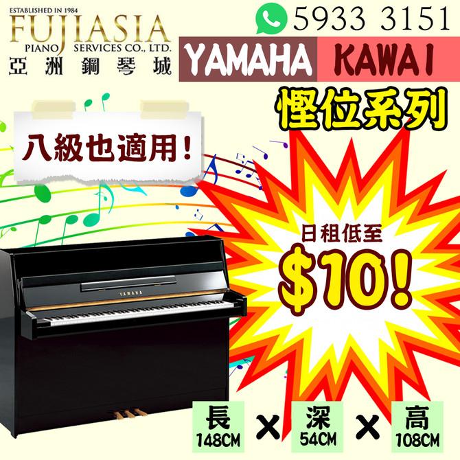 【YAMAHA KAWAI慳位鋼琴🥇日租低至$10💓可用至8級‼️】