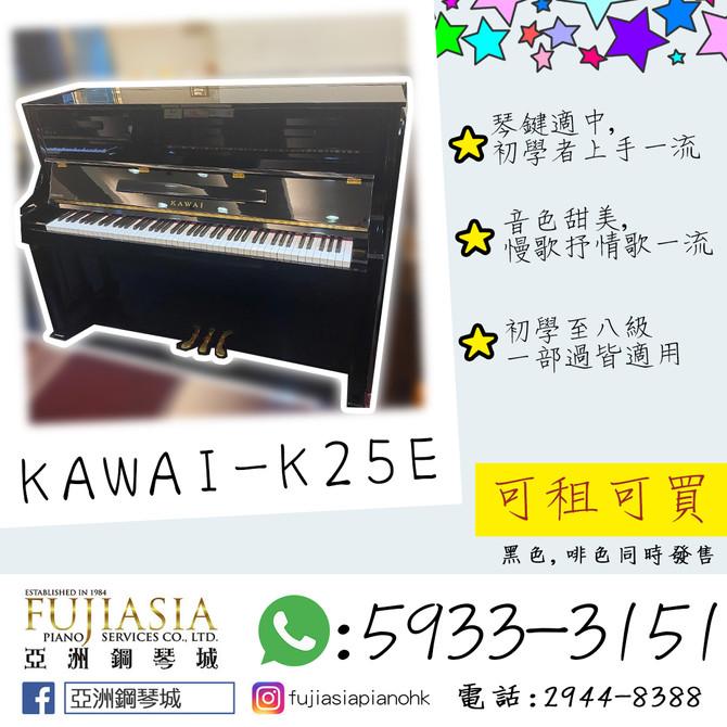 【KAWAI高性價比之選✨K-25E】