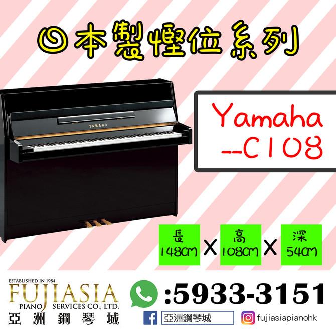 【YAMAHA C108日本製慳位鋼琴🥇日租低至$10💓】
