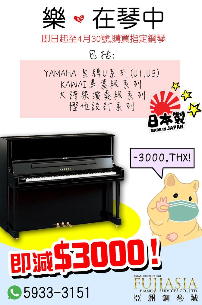 【樂❤️在琴中】🔥亞洲鋼琴城指定鋼琴即減$3000❗️❗️❗️