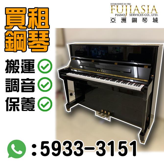 【買租鋼琴💓三大原因選擇亞洲鋼琴城❗️】