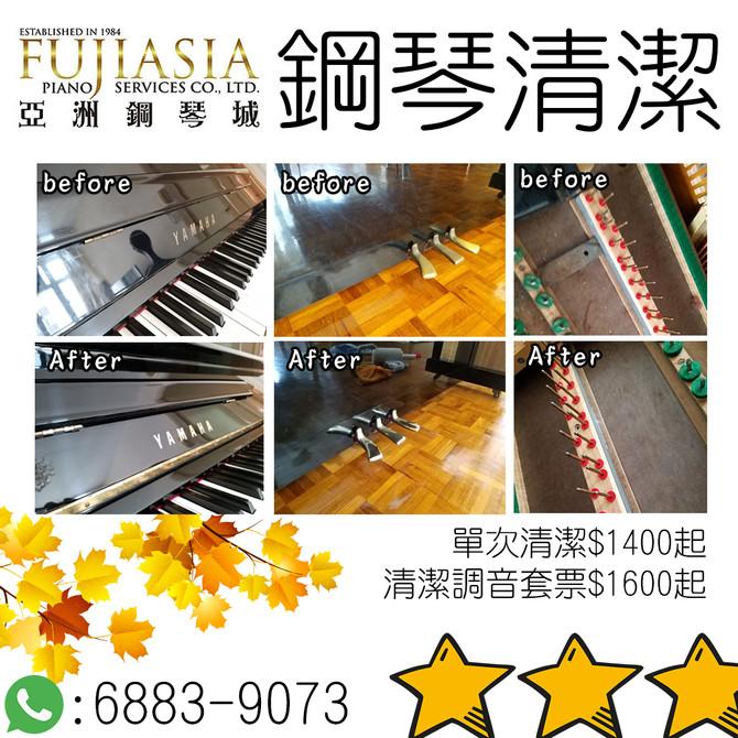 【亞洲鋼琴城🌟鋼琴清潔服務】