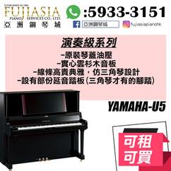 【演奏級系列YAMAHA-U5火熱上線🔥🔥🔥】
