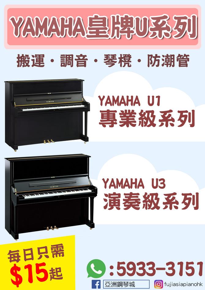 【YAMAHA皇牌系列✨U1,U3每日低至$15便能租回家💓】
