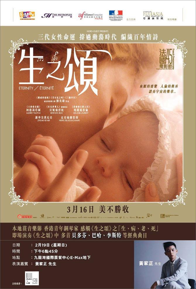 法國電影《生之頌》(Eternity)
