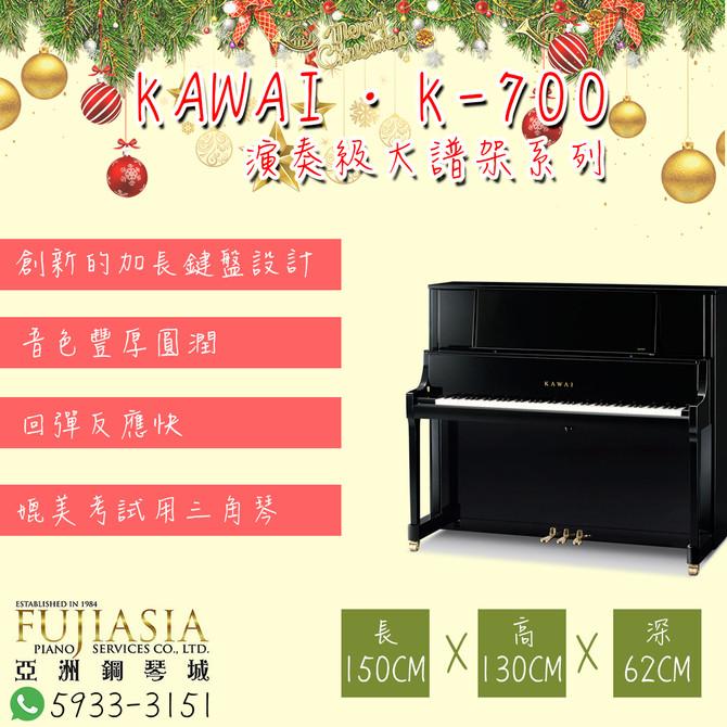 【大熱鋼琴系列❗️KAWAI K-700 閃亮登場😍✨✨】