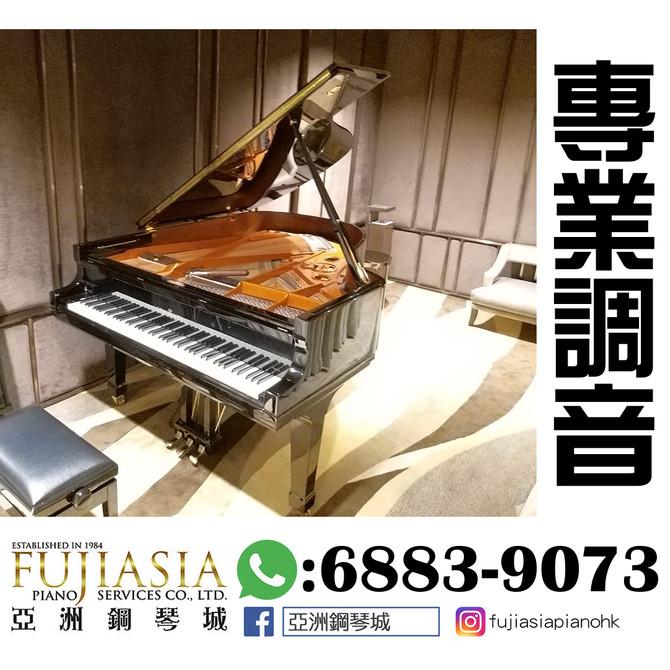 三角琴調音篇💕荃灣環宇海灣會所