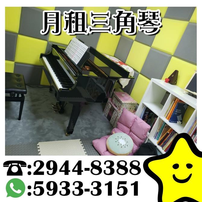 想練琴但冇得練, 點算好?【亞洲鋼琴城月租鋼琴服務】幫到你!