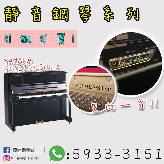 【靜音鋼琴💓YAMAHA YU121DS-Slient】