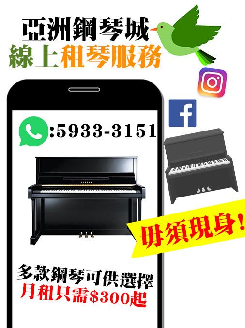 【亞洲鋼琴城🌟線上租琴服務】
